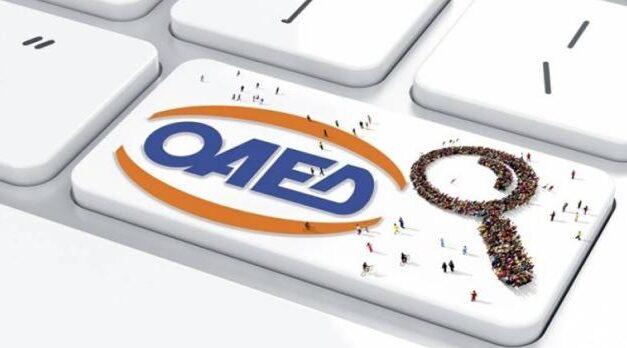 ΟΑΕΔ: Νέο πρόγραμμα 100% επιδοτούμενο για 3.000 νέους ηλικίας 18-30