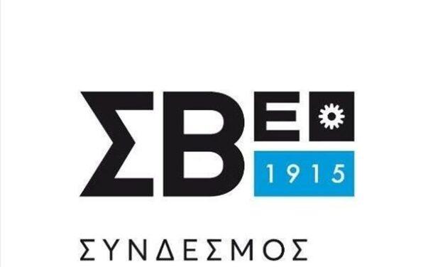 ΣΒΕ: Πρόγραμμα «Κεντρική Μακεδονία 2014-2020» κατάρτισης μακροχρόνια ανέργων