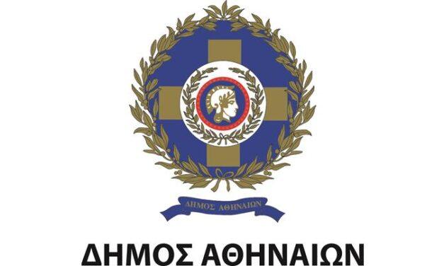 Μέτρα οικονομικής ανακούφισης των πληττόμενων επιχειρήσεων της Αθήνας