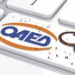 Κοινωφελής εργασία του ΟΑΕΔ 2021 για 25.000 προσλήψεις