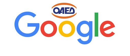 Προσωρινοί πίνακες Β΄ κύκλου του προγράμματος ψηφιακής κατάρτισης ΟΑΕΔ – Google