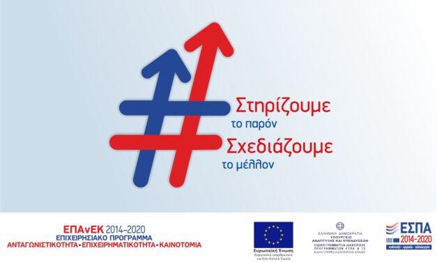 Προδημοσίευση της Δράσης «Εξοικονομώ-Αυτονομώ»