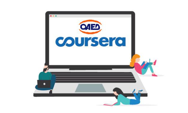 ΟΑΕΔ: υποβολή αιτήσεων για δωρεάν πρόσβαση 50.000 ανέργων στο Coursera
