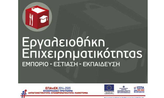 Επιπλέον 480 επιχειρήσεις στη δράση «Εργαλειοθήκη Επιχειρηματικότητας»