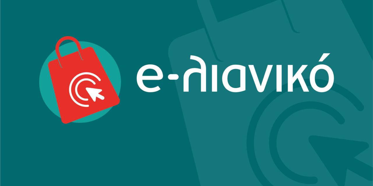 Ολοκληρώθηκε με 11.503 αιτήσεις η Δράση e-λιανικό