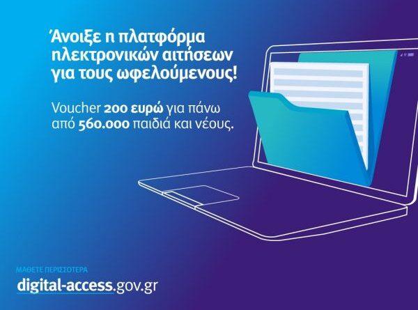 Ψηφιακή Μέριμνα: Άνοιξε η πλατφόρμα για τους δικαιούχους
