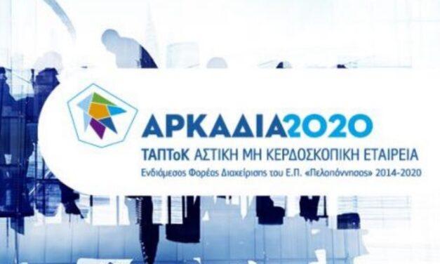 Αρκαδία 2020 – Επιδότηση 65% υφιστάμενων επιχειρήσεων στην Περιφέρεια Πελοποννήσου Υποβολές έως 27/5/2021