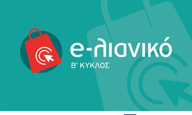 Ξεκινά η υποβολή αιτήσεων για τον Β κύκλο της Δράσης του ΕΠΑνΕΚ «e-λιανικό»